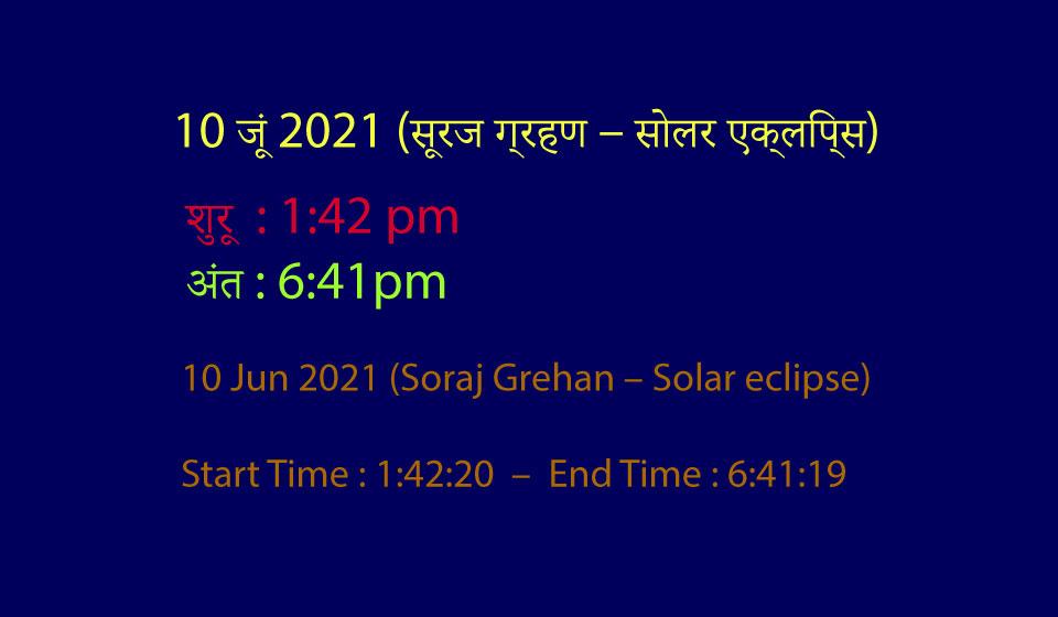 भारत-में-सूर्य-और-चंद्र-ग्रहण-2021-2