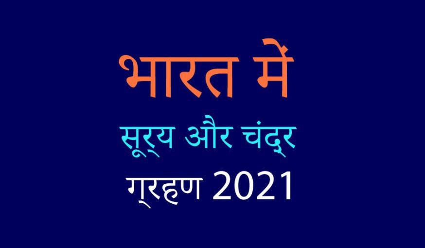 भारत-में-सूर्य-और-चंद्र-ग्रहण-2021