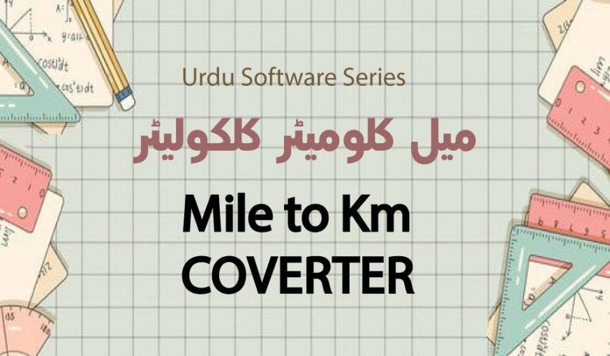 urdu-mile-kilometer-converter